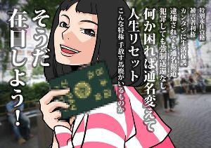 日本じゅうが放射能汚染!原発だけじゃない  兵庫県でもすでにこの支給は行われていた    平成19年と平成21年在日無年金訴訟では、日本人か否