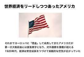 1357 - (NEXT FUNDS) 日経ダブルインバース上場投信  世界経済をリードしてきたのは米国。しかしながら、コロナショックを通じて米国から中国へと経済的な優位