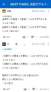 1357 - (NEXT FUNDS) 日経ダブルインバース上場投信 結論  せも → ホラ吹き 高橋ダン → ホラ吹き、意味がない ふみ &rarr