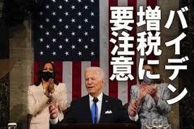 1357 - (NEXT FUNDS) 日経ダブルインバース上場投信 バイデン増税なんてかんけ~ねぇちゃん