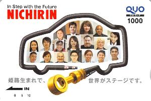 5184 - (株)ニチリン 【 株主優待到着 】 100株 1000円オリジナルクオカード -。
