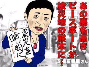 韓国と国交断絶せよ! > 辻元清美、半島人の強い味方、日本の敵の腐れ > 議員が誕生したね。   コ奴、東日本