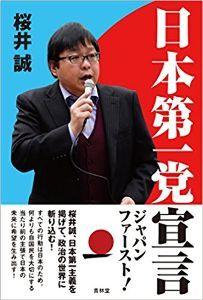 韓国と国交断絶せよ! 桜井誠氏は現在、日本第一党の党首(^0^) ピンピンしてまっせwww  政党の党首だから、デモには偶