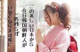 韓国と国交断絶せよ! > そんなに在日特権を守りたいのかい!  在日特権 1、いつでも日本から出国できる特権。 2、