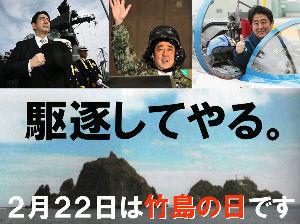 韓国と国交断絶せよ! 桜井氏等を省き、現在日本での総理・総理候補の中では 一番右(実際は中道左派)の安倍を引きずり下ろした