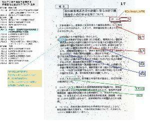 韓国と国交断絶せよ! っていうか、これは「あり得ないレベル」で「雑すぎる」だろ?『愛媛県』は「なめてる」ね。  『愛媛県』