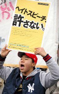 韓国と国交断絶せよ! 朝鮮人のボクちゃん、定義の曖昧なヘイトスピーチより 暴力・ヘイトクライムを許さない方が正しく、先でし
