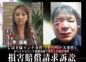 """韓国と国交断絶せよ! TVでよく、""""いかなる理由があろうと暴力は絶対に許されない"""" と言っているが"""