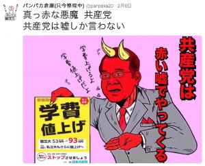 """韓国と国交断絶せよ! お笑い志位和夫(^0^)  自民党の総裁選をうけて、 """"なんとしても真面な民主主義を取り"""