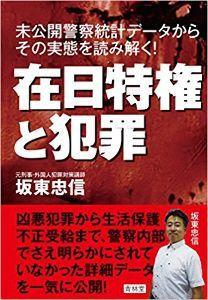 韓国と国交断絶せよ! 先日の殺人タクシードライバーは朝鮮人だったが、 警官殺しの大学生も朝鮮人じゃないのか!! 朝鮮人の犯