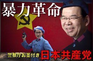 韓国と国交断絶せよ! ああ!志位和夫は委員長だったな(^0^) 書記局長は小池晃www  兎に角、二人とも選挙もしないで選