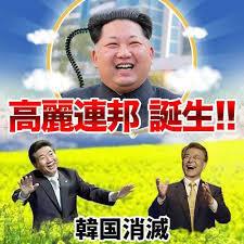 韓国と国交断絶せよ! 既に認知症であるとも言われているムンジェイン(^0^) お花畑がよく似合う朝鮮人であるwww