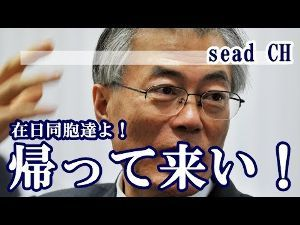 韓国と国交断絶せよ! > 日本に残るのか帰国するのかを決めるその時ではないでしょうか?  日本に残るは皆無ですよ、協