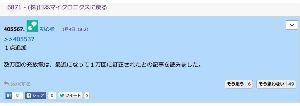 6871 - (株)日本マイクロニクス >816  >金脈人(旧 初心者)  8月3日 23:17 >『明らかな虚偽』でなければならず >事