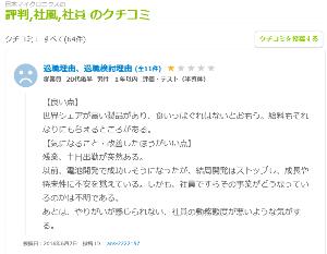 6871 - (株)日本マイクロニクス この様な記事があります 信じるかどうか わかりませんが?  最近この会社は転職サイトに注意しているよ