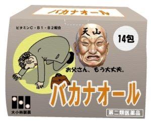 6871 - (株)日本マイクロニクス 今夜も悔しくて眠れない肥溜め天山 おめぇが騙され父祖論ナンピンさせた ムウカスは今じゃリミックスポイ