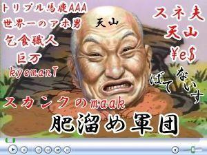 6871 - (株)日本マイクロニクス 個人資金運用分のトレーダーも雇ってるし???? 凄い金持ち自慢がソフトバンクの株主優待狙ってるらしい