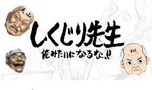 6871 - (株)日本マイクロニクス 肥溜軍団の投資方法 バテナイスを信じてガチホこそ 我が人生wwww