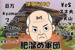6871 - (株)日本マイクロニクス \e$爺 株価が3桁だぞ 心肺停止になったかと思ったぞw  大損していても 元気ならいいかwwww