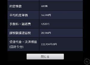 6871 - (株)日本マイクロニクス ランチタイムなう(*^◯^*) 今日は11万儲かったので良しとするだす(*^◯^*) マイクロはんも