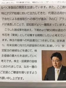 6871 - (株)日本マイクロニクス 株主通信