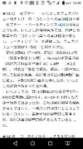 4293 - (株)セプテーニ・ホールディングス なるほどね(´・ω・`)