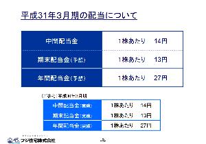 8860 - フジ住宅(株) 平成31年3月期の配当についてはこんな感じで、変化なしです~