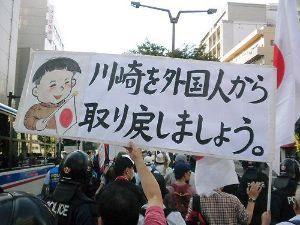 風に吹かれて 神奈川県民!川崎市民は立ち上がれ!! 在日コリン坊を叩き出せ!!!