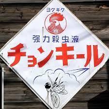 アベノミクス×クロダミクス、日本復活へ 日本人がソウルを漢字で「京城 」と書くと差別者扱いされますが・・・・・      「ソウル」か「漢城