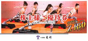 8920 - (株)東祥 【 株主優待 到着 】 (100株) 株主優待券 4枚  ※年1回 ー。