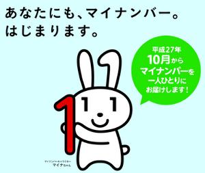 哀れ落ち武者菅元総理 日本政府     「マイナンバーは     『特別永住者』などの外国人の方にも通知されます」