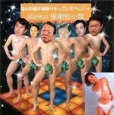 哀れ落ち武者菅元総理 ◆日本政府が外国人留学生(7割が中国人)にばらまいている返還義務のない奨学金   経済的理由で、大学