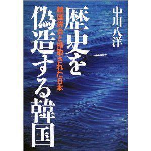 哀れ落ち武者菅元総理 朝鮮人の現金収入を守るために奔走した日本人    「近来、朝鮮人は、米価暴騰に伴って、  地方に多数
