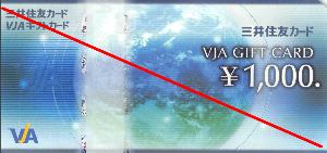 9846 - (株)天満屋ストア 【 株主優待 到着 】 1,000円VJAギフトカード ※初めての取得です -。