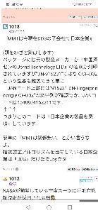 3782 - (株)ディー・ディー・エス パクリ元のホームページには、上海問屋の製品だと明確に書かれているのに…  その部分を削