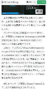 3782 - (株)ディー・ディー・エス これが、オマエが盗用したブログだよ 一字一句同じじゃねえか  そして、上海問屋の扱う指紋リーダーだと