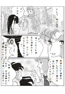 司にとどけ花酒株式 ☆28ページ目