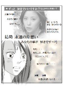 司にとどけ花酒株式 ☆33ページ目