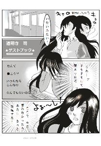 司にとどけ花酒株式 ☆25ページ目