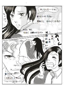 司にとどけ花酒株式 ☆23ページ目