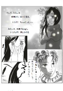司にとどけ花酒株式 ☆36ページ目