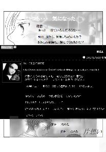 司にとどけ花酒株式 ☆26ページ目