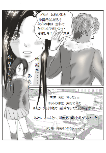司にとどけ花酒株式 ☆30ページ目