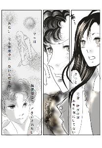 司にとどけ花酒株式 ☆29ページ目