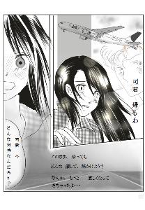 司にとどけ花酒株式 ☆35ページ目