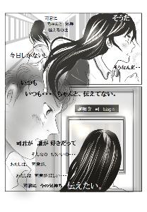 司にとどけ花酒株式 ☆24ページ目