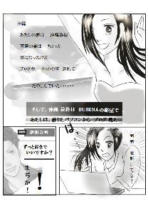 司にとどけ花酒株式 ☆32ページ目