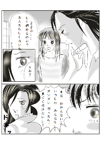 司にとどけ花酒株式 ☆34ページ目