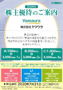 """1780 - (株)ヤマウラ 【 優待""""案内"""" 到着 】 (300株) 3,000円相当×2個"""