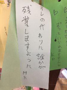 クマったちゃんの株日記 栃木のパーキングエリアにあった 七夕の短冊なんだけど ぷりやん最近栃木行った?